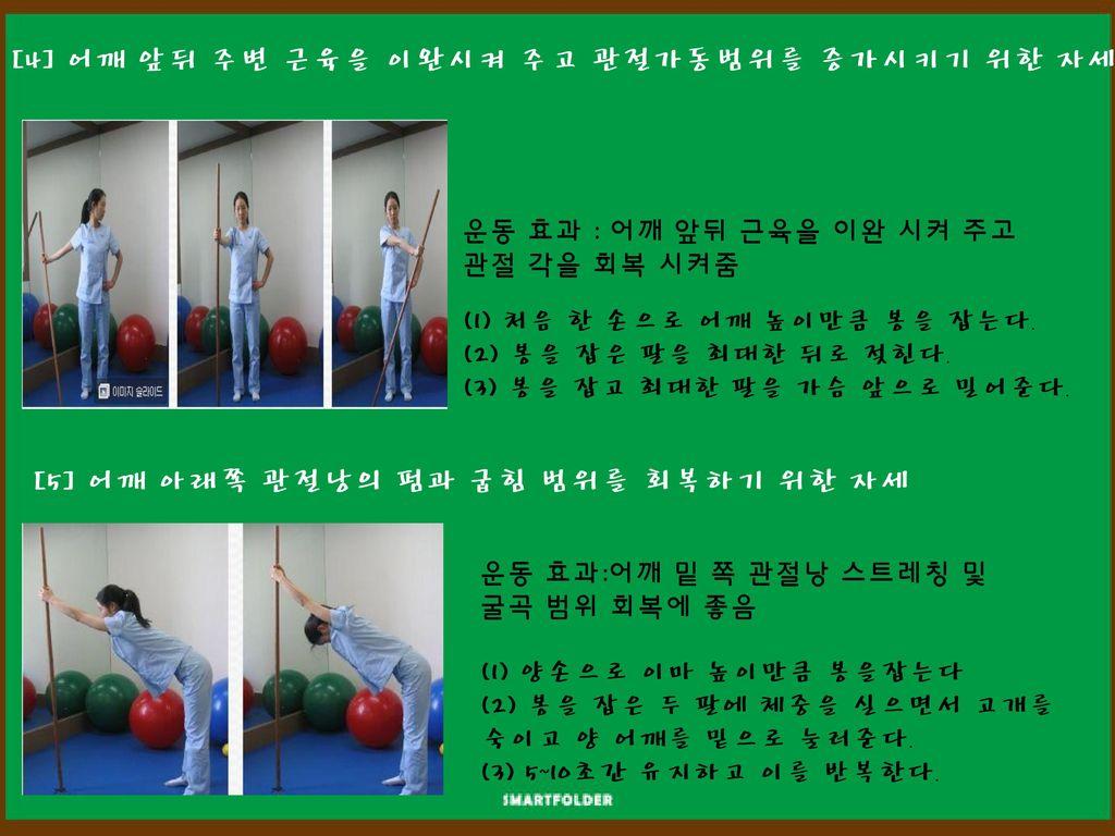 [4] 어깨 앞뒤 주변 근육을 이완시켜 주고 관절가동범위를 증가시키기 위한 자세
